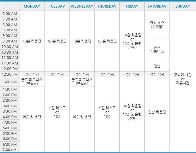 schedule01_01.jpg