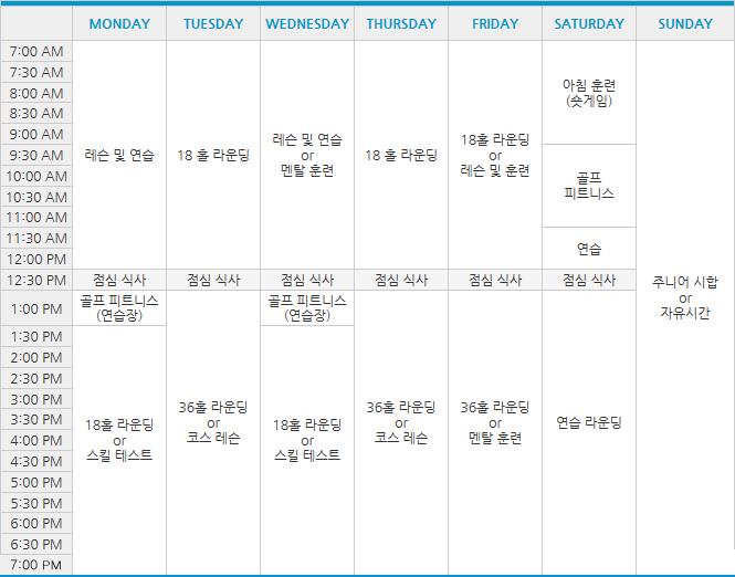 schedule01_03.jpg